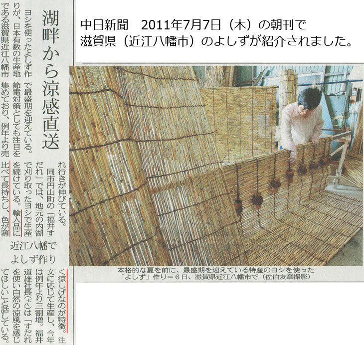 よしずが中日新聞で紹介されました。