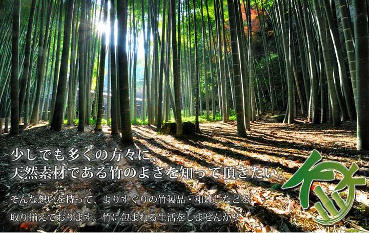 創業200年の日本の竹材工芸の伝統を守りつづけてきた豊富な品揃えと安心の品質 竹専門店 竹伊