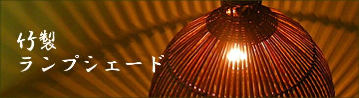 竹製 ランプシェード