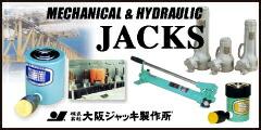 大阪ジャッキ製作所