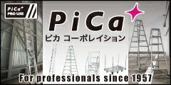 pica ピカコーポレイション