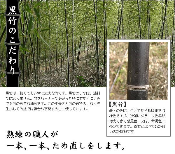 黒竹へのこだわり