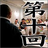 第10回e商人養成塾9月合宿