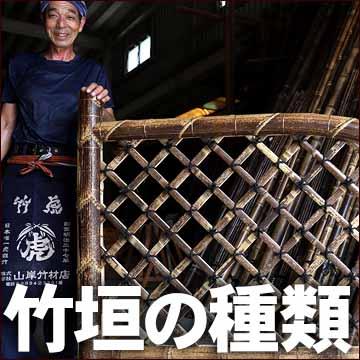 竹垣、袖垣の種類