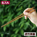 虎竹 Japan only skilled craftsmen fine tip angle firmly with cut, lacquer finish to one response 虎竹 woman chopsticks