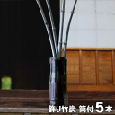 It is with five of them with New Year's bamboo decoration charcoal (Marutake) a kind of thick-stemmed bamboo pipe