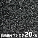 イヤシロチ-the finest buried charcoal bamboo charcoal ( carbon buried ) 20 kg