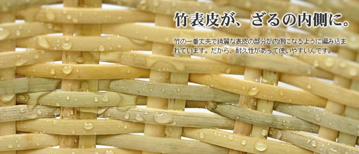 竹表皮が、ざるの内側に。