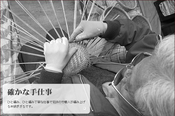 スズ竹を四つ割