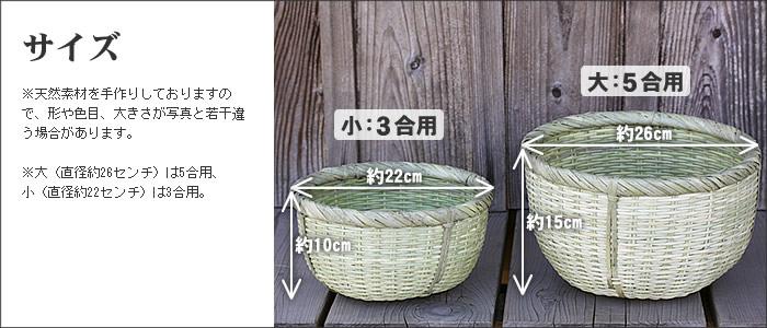 米とぎざる(上)のサイズ