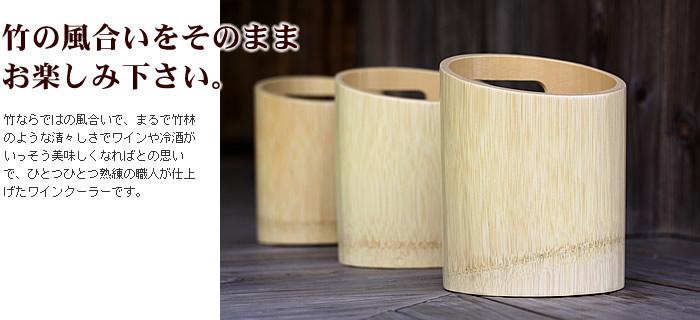 竹の風合いをそのままお楽しみ下さい。