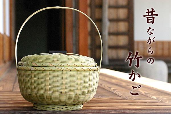 昔ながらの竹かご