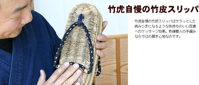 Bamboo sheath slippers of the bamboo tiger pride