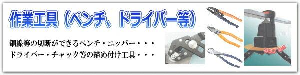 作業工具 (ペンチ、ドライバー等)