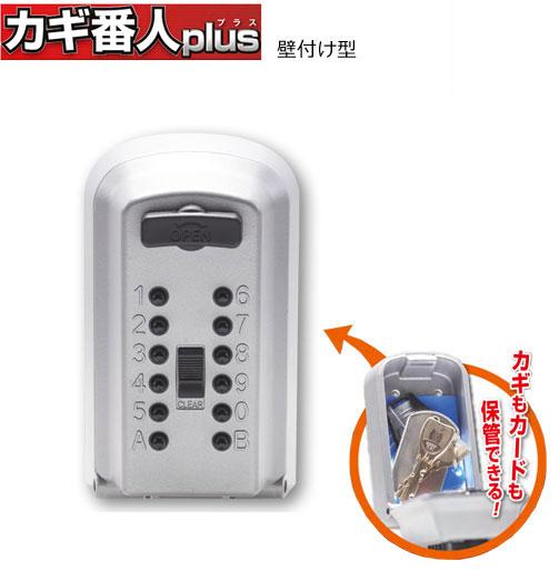 暗証番号ボタン式小型キーボックスカギ番人plus壁固定式