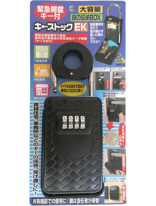 鍵の保管庫(キーボックス)-鍵の収納BOX キーストック緊急開錠キー付き