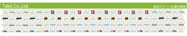 Takis Select:Takis Co.,Ltd.はスポーツ用品の総合輸入卸です。