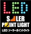 �����顼LED�饤��