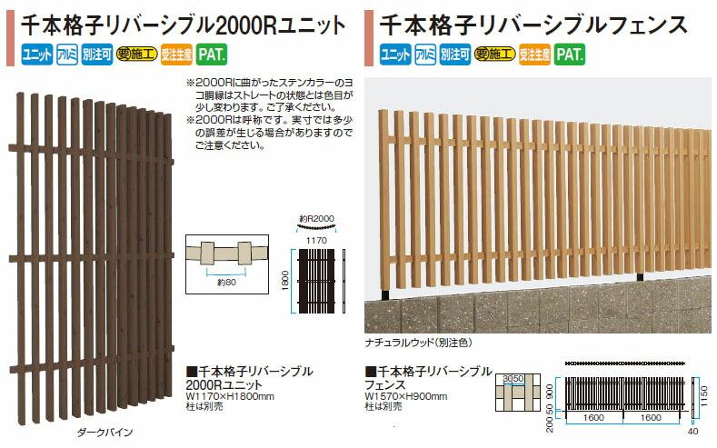 以往艺术木栅栏几千木色调,h1350 提供此网格可逆机组 w1170 [隆外部