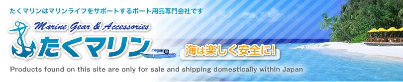ボートマリン用品shop たくマリン:船外機プロペラ・GPS&魚探などボートマリン用品の専門ショップ