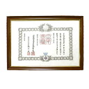 勲記 order of amount and amount is a stately decoration amount of natural wood