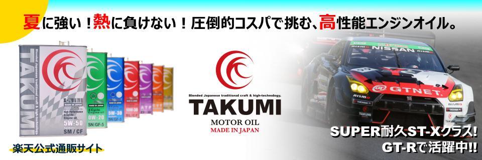 TAKUMIモーターオイル:世界21ヵ国に販売される100% MADE IN JAPAN(TAKUMIモーターオイル)