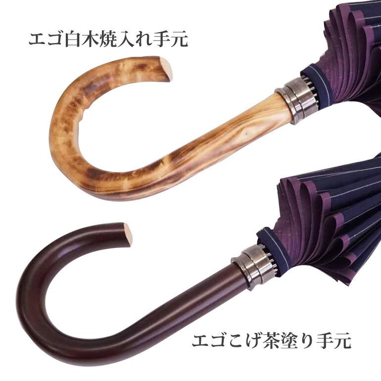 長傘 日本製高級傘