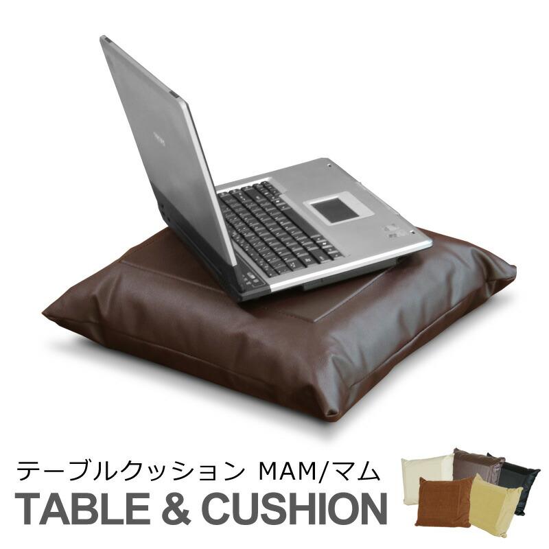 テーブルとしても使えるカバーリングクッションMAM