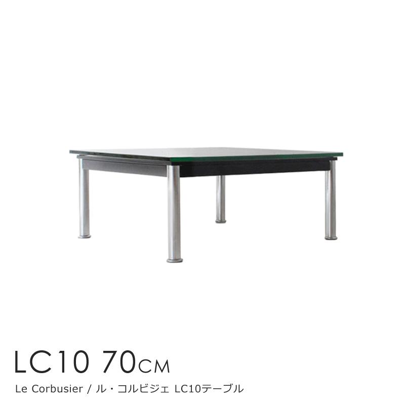 ル・コルビジェ LC10 ガラス強化テーブル