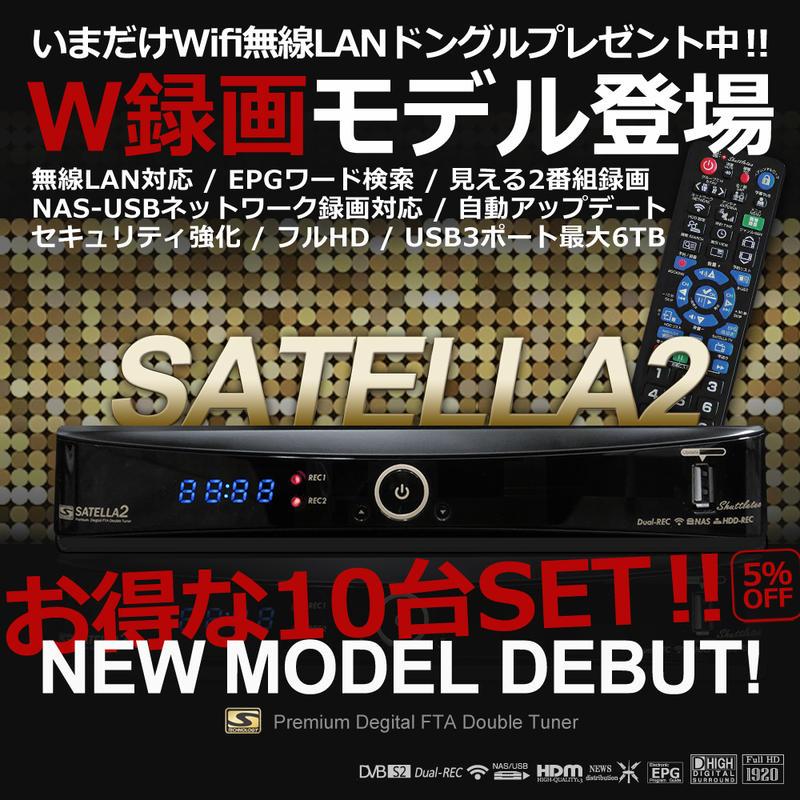 サテラ2 | お得なサテラ2の10台セット HD対応デジタルFTAダブルチューナー