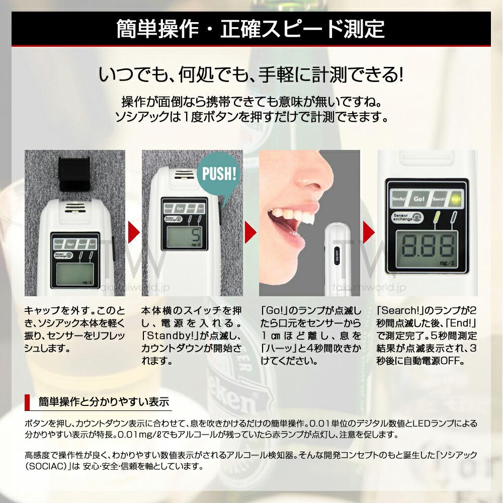 携帯型アルコール検知器激安販売実績ソシアック専門