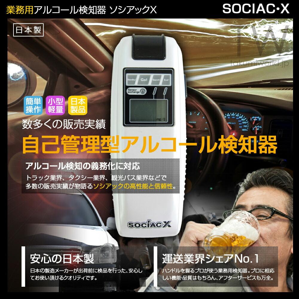 ソシアック携帯用アルコール検知器業界ナンバーワン
