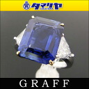 750 GRAFF graph sapphire (non-heating 8.10ct) diamond (0.93ct) ring GIA differentiation book K18 YG WG yellow gold white gold London 2555701