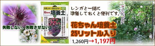 花ちゃん培養土 25リットル入り レンガ花壇をつくるなら培養土も一緒にいかがですか?