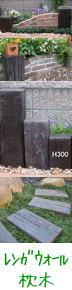 コンクリート製枕木・飾りレンガウォール