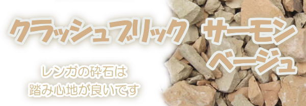 レンガ砕石・クラッシュブリック サーモンベージュ