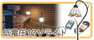 12V低電圧ライト・マリブライト