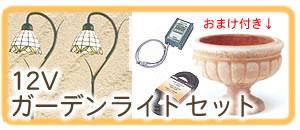 12Vガーデンライトセット・テラコッタ鉢のおまけ付き!