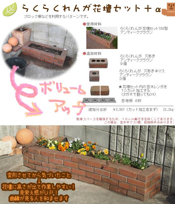 らくらくれんがと花壇セットでつくるレンガ花壇・ガーデニング初心者にも簡単に出来ますよ