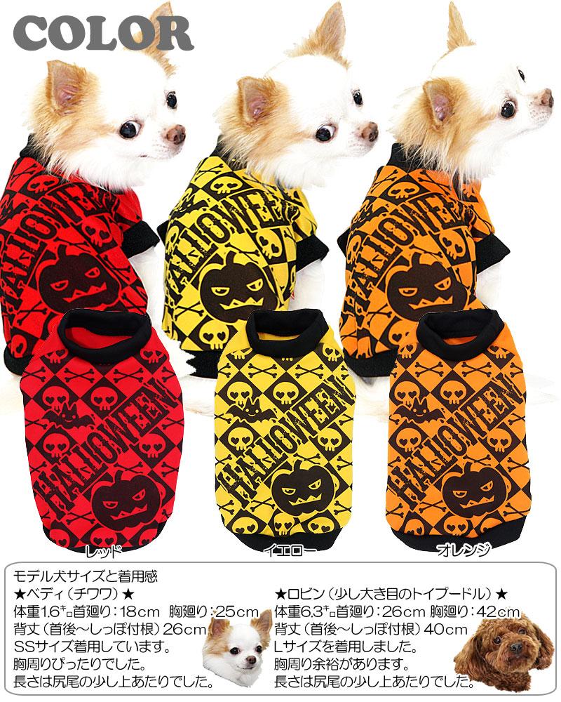 ハロウィーン 犬服 かぼちゃとガイコツのコラボがキュートなカラフルシャツ!