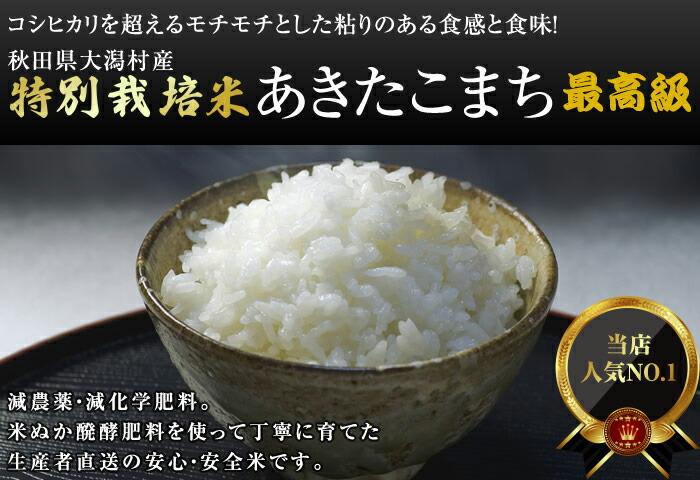 特別栽培米最高級あきたこまち