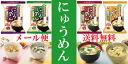 Amano foods freeze-dried inserting cotton Sampler 4 species set 1000 yen fs04gm