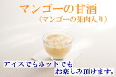 アマノフーズ Amazake freeze dried mango sweet