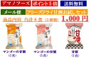 Trial set 1,000 yen with eight meals of three kinds of Amano foods freeze dry sweet alcoholic drink made from sake lees sets