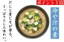 アマノフーズフリーズドライ cold soup Ajinomoto
