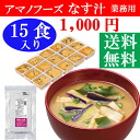 Amano foods for freeze dried Eggplant juice 15 food 1000 yen fs04gm