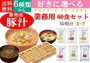 アマノフーズ業務用フリーズドライ 6種類から選べる60食セットfs04gm