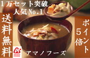 アマノフーズ freeze dried miso soup sampler set 1000 yen 05P06jul13