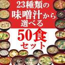 Miso soup 50 food set fs3gm choice アマノフーズフリーズドライ 20 species