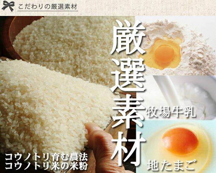 米粉使用バームクーヘン